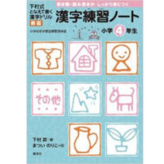 下村式漢字練習ノート 小学4年生