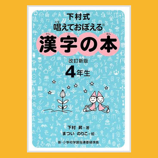 漢字の本 4年生  新版