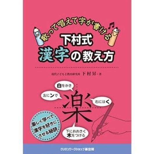 歌って唱えて字が書ける 下村式漢字の教え方