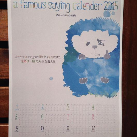 2015年のカレンダー「a famous saying calender 2015」