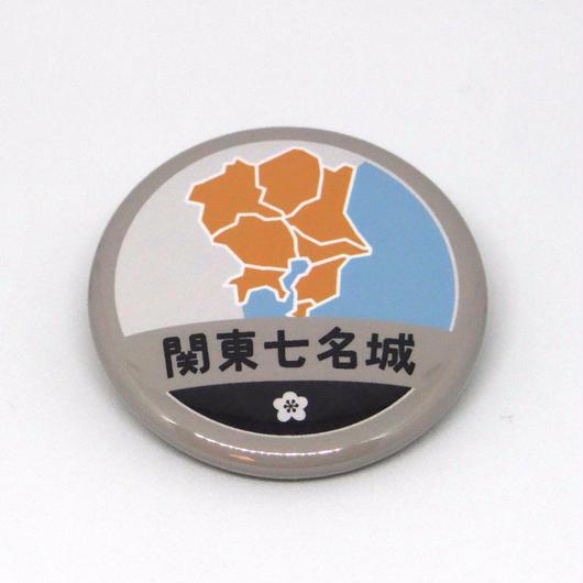 缶バッジ【関東七名城】