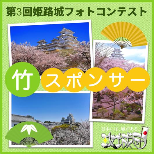 「第3回姫路城フォトコンテスト」個人スポンサー用チケット(竹)