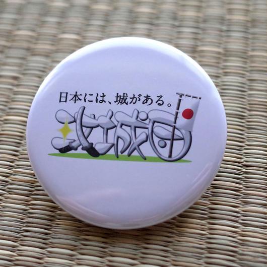 缶バッジ〈大〉【攻城団ロゴ】(純白)
