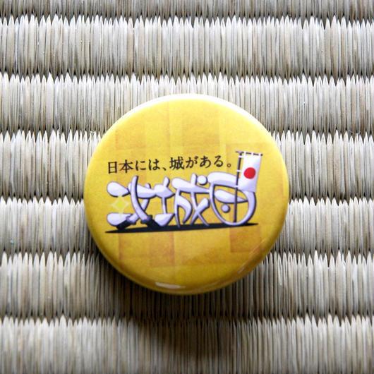 缶バッジ【攻城団ロゴ】(金箔)
