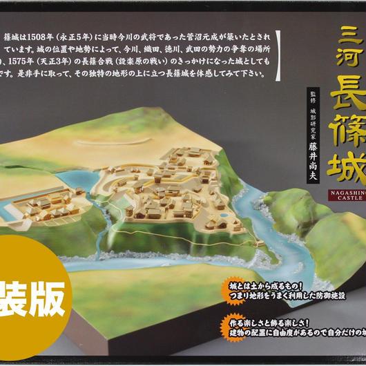 城ラマ「三河長篠城」【特装版】