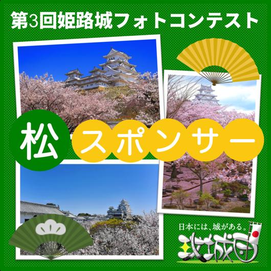 「第3回姫路城フォトコンテスト」個人スポンサー用チケット(松)
