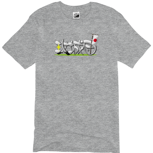 攻城団ロゴTシャツ(グレー、前面)