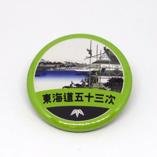 缶バッジ【東海道五十三次】
