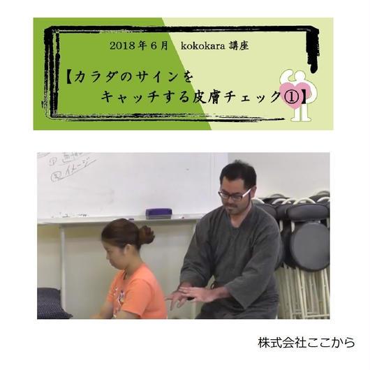 カラダのサインをキャッチする皮膚チェック①(2018年6月kokokara講座)
