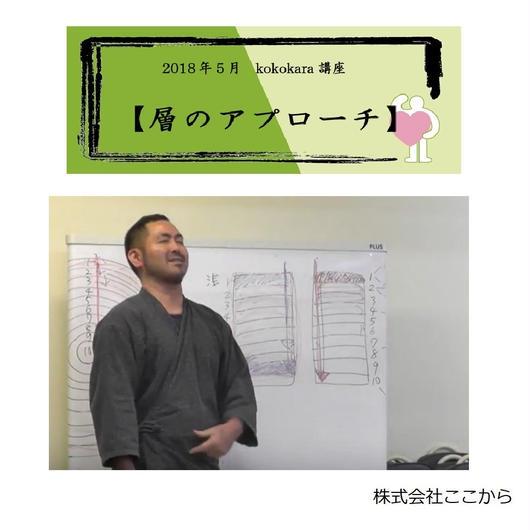 層のアプローチ(2018年5月kokokara講座)