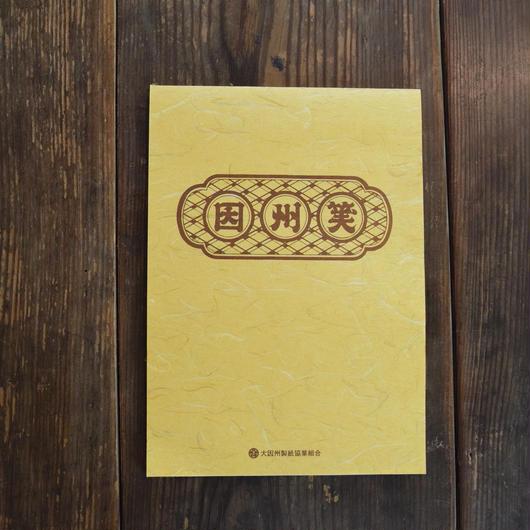 因州箋 三椏(みつまた)/ 大因州製紙協業組合 F012