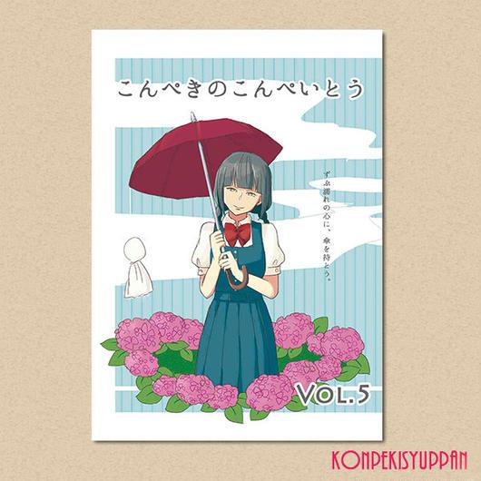 文芸アンソロジー「こんぺきのこんぺいとうVol.5」