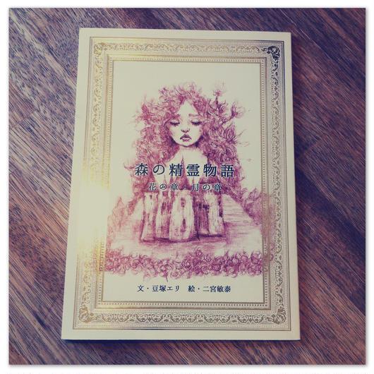森の精霊物語~花の章・月の章~