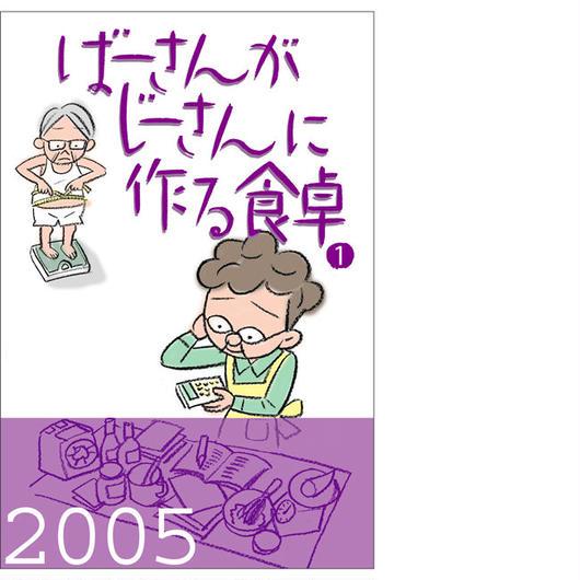 ばーさんがじーさんに作る食卓(1)