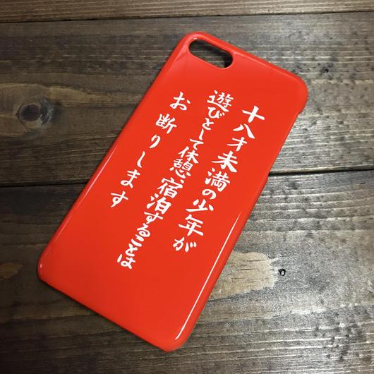 売春宿の18禁スマホケース(iPhone 7Plus/8Plus)