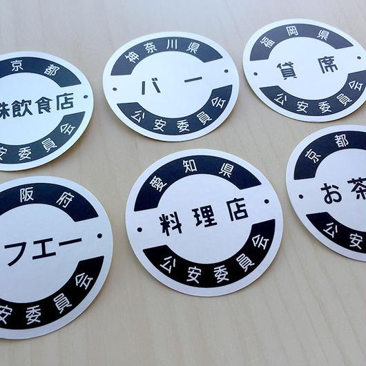特殊なお店の鑑札シールセット(銀色・6枚入り)