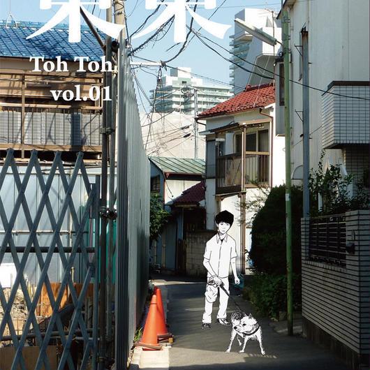 東東 Toh Toh vol.01