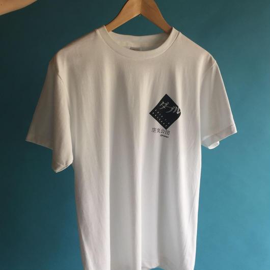 ダブル応援Tシャツ(限定)