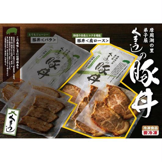 くまうし冷凍豚丼 ロース(3人前)