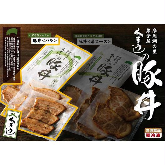 くまうし冷凍豚丼 バラ(3人前)