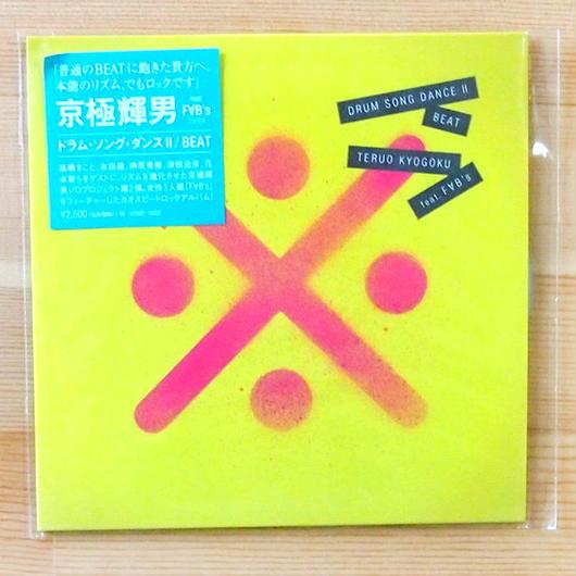 CD「DRUM SONG DANCE – Ⅱ / BEAT」TERUO KYOGOKU feat. F∀B'S