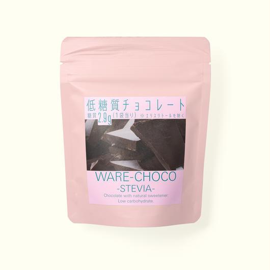 【期間限定】低糖質チョコレートステビア(60g入り)