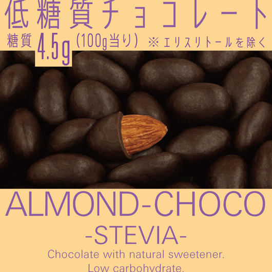 【期間限定】低糖質アーモンドチョコレート(800g入り)