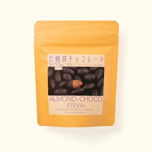 【期間限定】低糖質アーモンドチョコレート(60g入り)