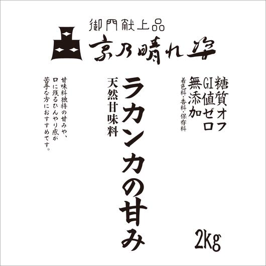 【オンラインストア限定】ラカンカの甘み(2kg入)