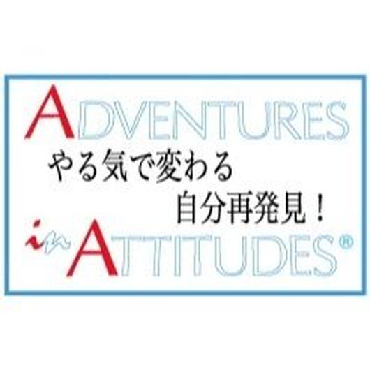 AIA公開コース!