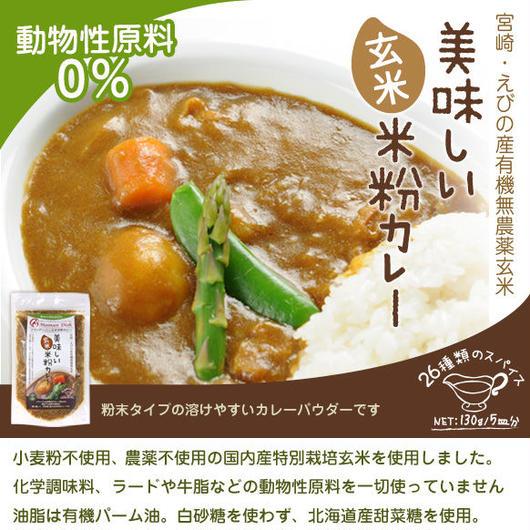 有機玄米米粉カレー/粉末タイプ