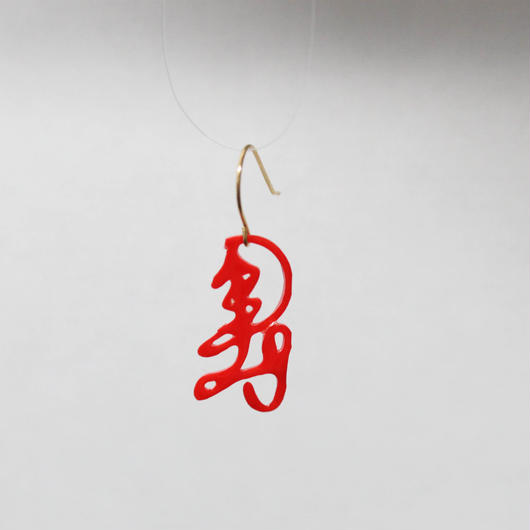Kri-moji (K1/寿)