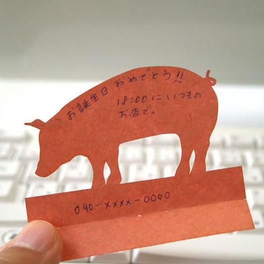 伝言メモ / Pig