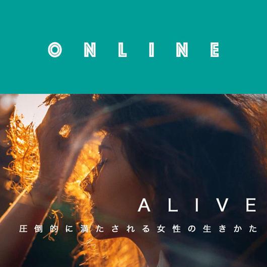 【オンライン参加】ALIVE -圧倒的に満たされる女性の生きかた-