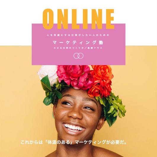 【オンライン】人を笑顔にする仕事がしたい人のためのマーケティング塾