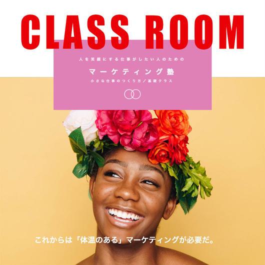 【3/30クラスルーム】人を笑顔にする仕事がしたい人のためのマーケティング塾