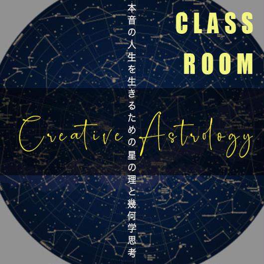 【クラスルーム】クリエイティブ アストロロジー〜本音の人生を生きるための星の理と幾何学思考〜