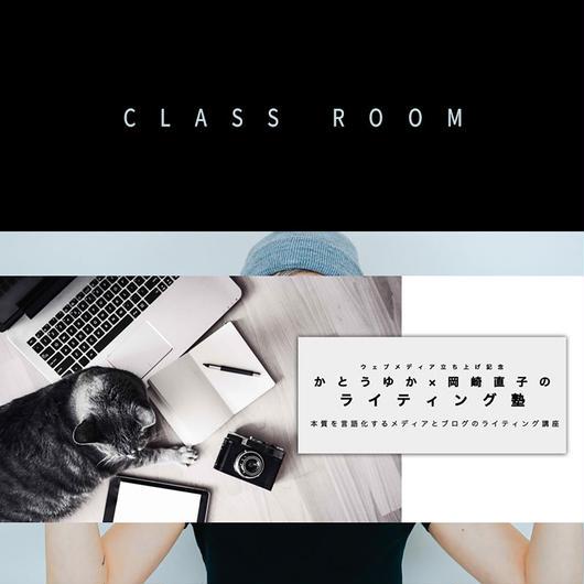 【クラスルームチケット】かとうゆか✖️岡崎直子 ライティング塾