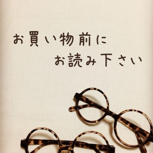 必ずお読み下さい。。