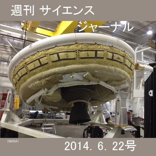 週刊 サイエンスジャーナル 2014.6.22号