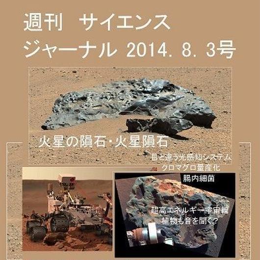 週刊 サイエンスジャーナル 2014.8.3号