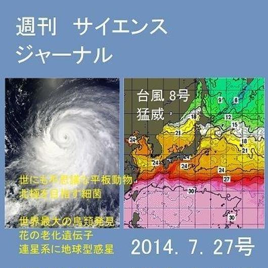 週刊 サイエンスジャーナル 2014.7.27号