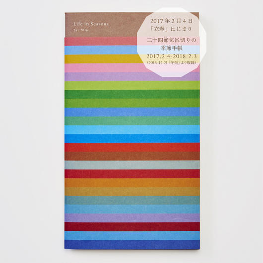 【季節手帳2017-】ブラウン 24色ストライプカバー