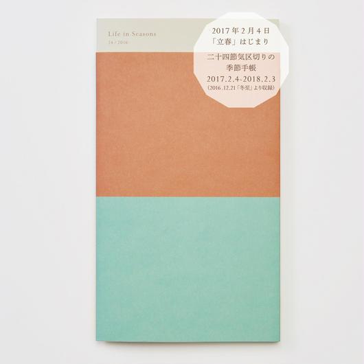 【季節手帳2017-】ホワイト 4色シンプルカバー