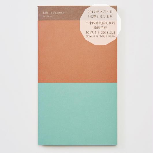 【季節手帳2017-】ブラウン 4色シンプルカバー