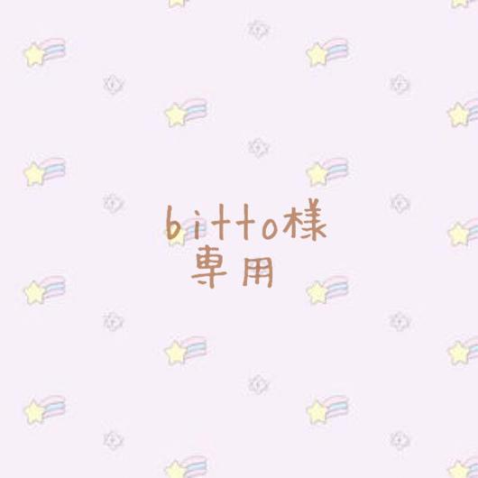 bitto様★専用