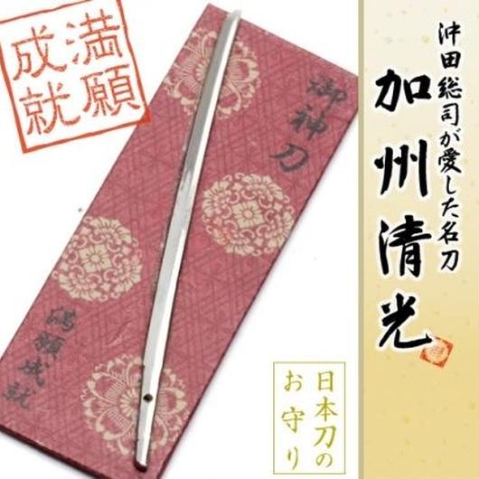 日本刀のお守り 御神刀 / 加州清光【満願成就】∫ZO-SEN-0103∫2