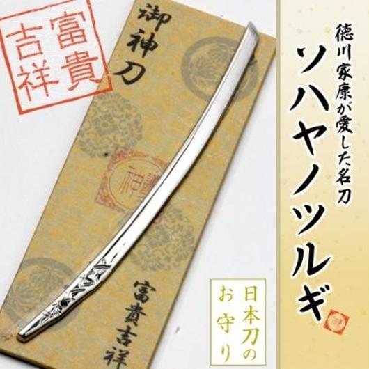 日本刀のお守り 御神刀 / ソハヤノツルギ【富貴吉祥】∫ZO-SEN-0109∫2