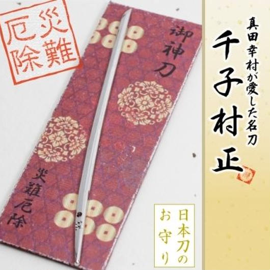 日本刀のお守り 御神刀 / 千子村正【災難厄除】∫ZO-SEN-0107∫2
