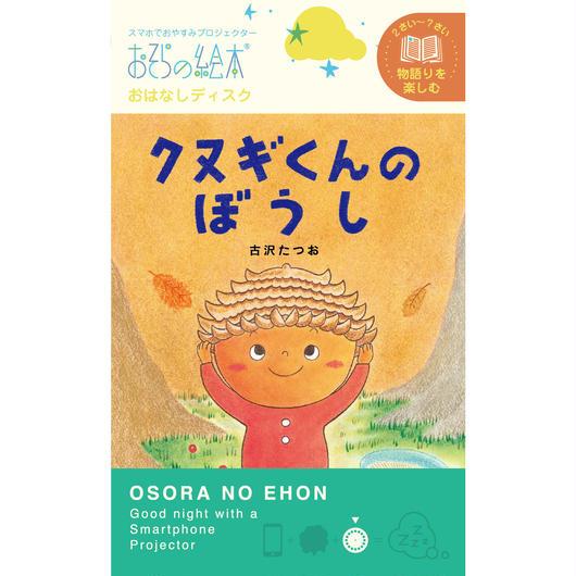 【おそらの絵本】 クヌギくんのぼうし∫EH-OYA-0223∫2